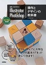 表紙: 世界一わかりやすい Illustrator & Photoshop 操作とデザインの教科書 CC/CS6対応版 世界一わかりやすい教科書 | ピクセルハウス