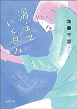 表紙: 消えていく日に (徳間文庫) | 加藤千恵