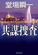 表紙: 共謀捜査 (集英社文庫)   堂場瞬一