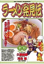 表紙: ラーメン発見伝(17) (ビッグコミックス) | 河合単