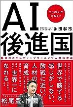 表紙: AI後進国 ニッポンが危ない! | 多田 和市