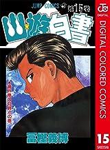表紙: 幽★遊★白書 カラー版 15 (ジャンプコミックスDIGITAL) | 冨樫義博