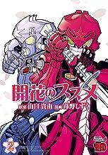 表紙: 開花のススメ 2 (チャンピオンREDコミックス) | 苺野しずく