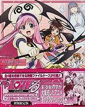 To LOVEるキャラクターズ・ファイル VOL.4 愛蔵版コミックス ([特装版コミック])
