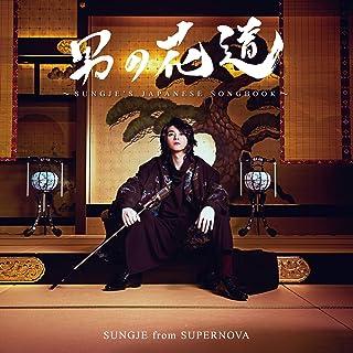 【Amazon.co.jp限定】男の花道~SUNGJE'S JAPANESE SONGBOOK~【通常盤】(デカジャケ付)