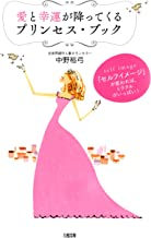 表紙: 「セルフイメージ」が変われば、ミラクルがいっぱい! 愛と幸運が降ってくるプリンセス・ブック 大和出版   中野 裕弓