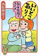 表紙: いいとこ取り! 熟年交際のススメ(新潮文庫) | 西原 理恵子