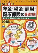 知って得する年金・税金・雇用・健康保健の基礎知識[2015年版]: 「自己責任」時代を生き抜く知恵