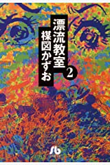 漂流教室〔文庫版〕(2) (小学館文庫) Kindle版