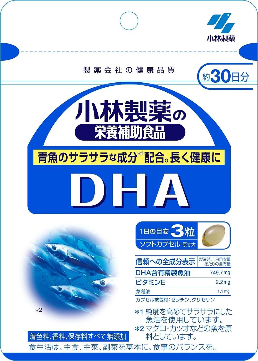 虹遠征達成小林製薬の栄養補助食品 DHA 約30日分 90粒