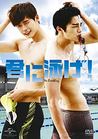 [DVD]君に泳げ! [DVD]
