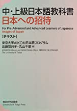 Images of Japan – For Pre–Advanced and Advanced Learners of Japanese: 1