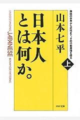 日本人とは何か。(上巻)神話の世界から近代まで、その行動原理を探る (PHP文庫) Kindle版
