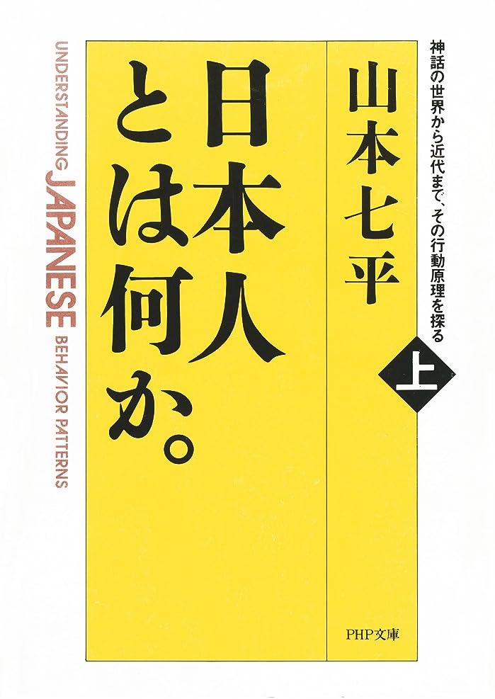 カリング家主病日本人とは何か。(上巻)神話の世界から近代まで、その行動原理を探る (PHP文庫)