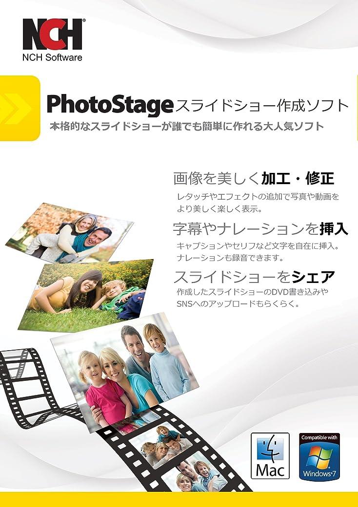 貢献する保全選択PhotoStageスライドショー作成ソフトWindows版【無料版】|ダウンロード版