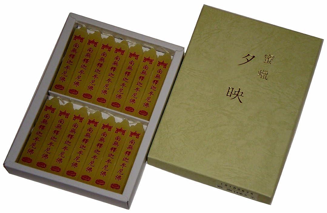国勢調査ロースト累積鳥居のローソク 蜜蝋夕映 釈迦 14本入(小) #100675