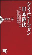 表紙: シミュレーション日本降伏 中国から南西諸島を守る「島嶼防衛の鉄則」 (PHP新書) | 北村 淳