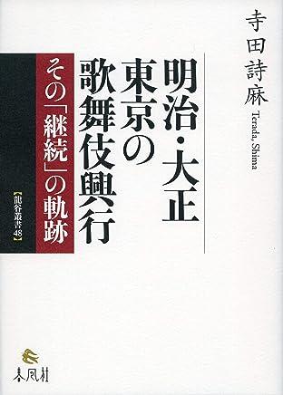 明治・大正 東京の歌舞伎興行――その「継続」の軌跡 (龍谷叢書)
