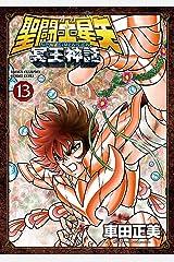 聖闘士星矢 NEXT DIMENSION 冥王神話 13 (少年チャンピオン・コミックス) Kindle版