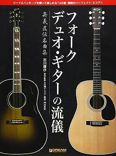 奥義直伝名曲集 フォークデュオギターの流儀
