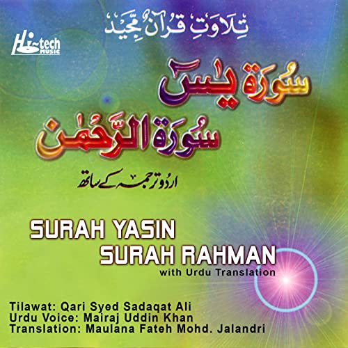 Surah Yasin Surah Rahman (with Urdu Translation) by Mairaj