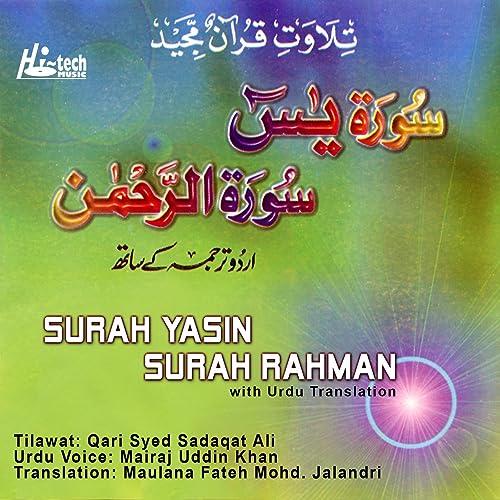 Surah Yasin Surah Rahman (with Urdu Translation) by Mairaj Uddin