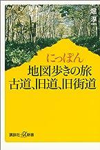 にっぽん地図歩きの旅 古道、旧道、旧街道 (講談社+α新書)