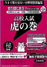 高校入試虎の巻兵庫県版 平成31年度受験