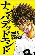 表紙: ナンバデッドエンド(8) (少年チャンピオン・コミックス) | 小沢としお