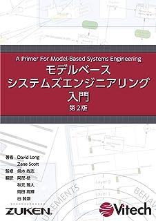 モデルベースシステムズエンジニアリング入門 第2版