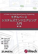 表紙: モデルベースシステムズエンジニアリング入門 第2版 | David Long