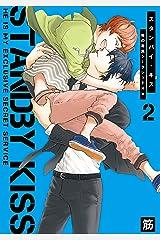 スタンバイ・キス 俺の専属シークレット××【新装版】 2 (G-Lish comics) Kindle版