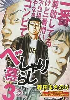 べしゃり暮らし 3 (SHUEISHA JUMP REMIX)