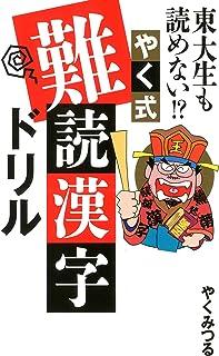 東大生も読めない⁉ やく式難読漢字ドリル