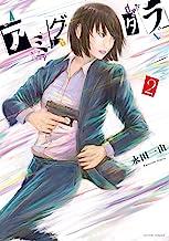 表紙: アミグダラ : 2 (アクションコミックス) | 永田一由