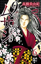 表紙: 9番目のムサシ サイレント ブラック 6 (ボニータ・コミックス) | 高橋美由紀