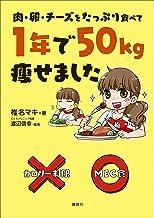 表紙: 肉・卵・チーズをたっぷり食べて 1年で50kg痩せました | 渡辺信幸