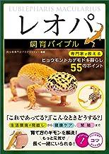 表紙: 「レオパ」飼育バイブル 専門家が教えるヒョウモントカゲモドキ暮らし 55のポイント コツがわかる本 | アクアマイティー