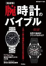 表紙: 【最新版】腕時計のバイブル | ウオッチナビ編集部
