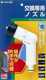タカギ(takagi) コンパクトノズルN(FJ)【交換用パーツ】 G571FJ 散水ノズル コンパクト 【安心の2年間保証】