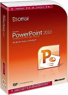 【旧商品】Microsoft Office PowerPoint 2010 アカデミック [パッケージ]