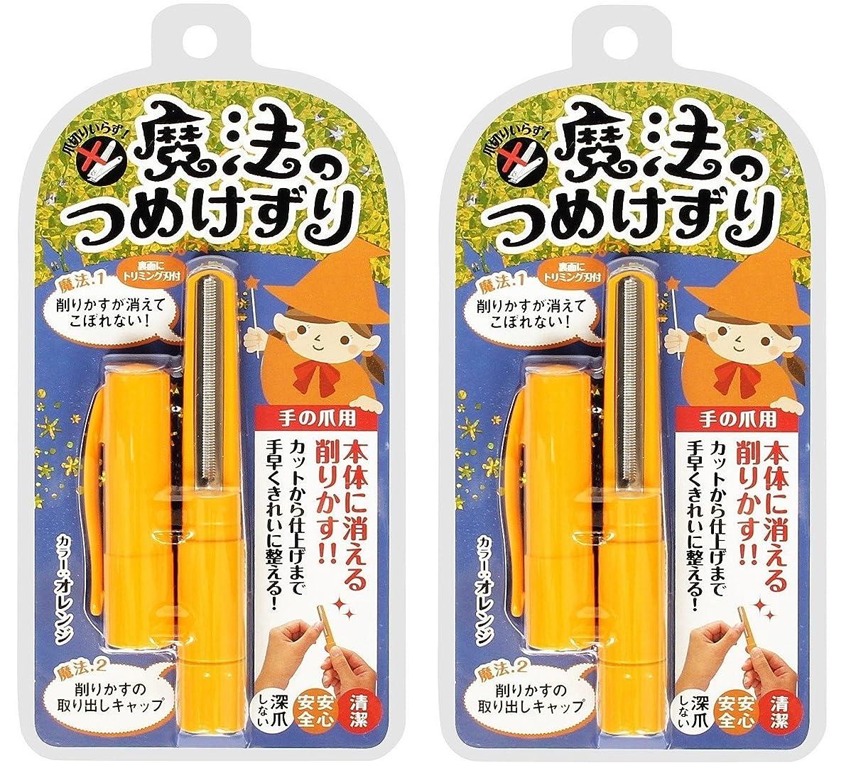 小麦粉平等スリップ魔法のつめけずり オレンジ (2個)
