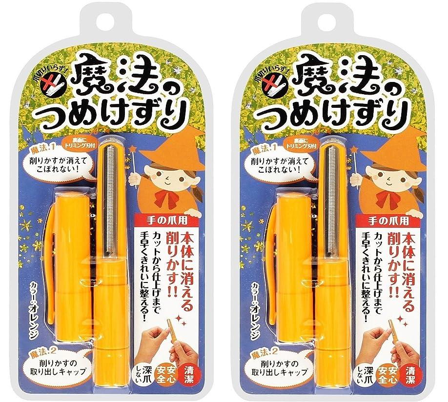 販売計画リットル万一に備えて魔法のつめけずり オレンジ (2個)