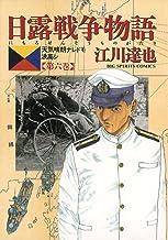 表紙: 日露戦争物語(6) (ビッグコミックス)   江川達也