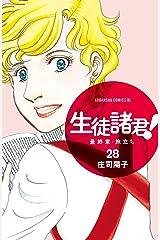 生徒諸君! 最終章・旅立ち(28) (BE・LOVEコミックス) Kindle版