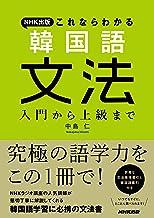 NHK出版 これならわかる 韓国語文法: 入門から上級まで