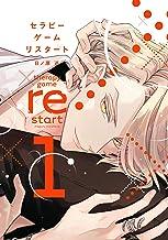 セラピーゲーム リスタート(1)【電子限定おまけ付き】 シークレット××× (ディアプラス・コミックス)