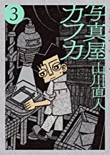 写真屋カフカ(3) (ビッグコミックススペシャル)