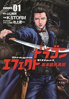 ドラゴンエフェクト 坂本龍馬異聞(1) (ヒーローズコミックス)