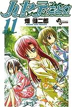 表紙: ハヤテのごとく!(11) (少年サンデーコミックス)   畑健二郎